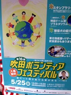2014ボラフェスポスター.JPG